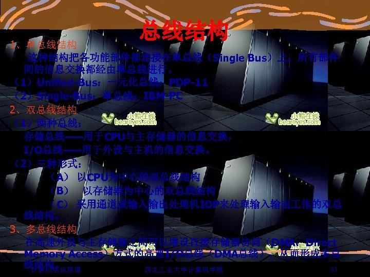 总线结构 1、单总线结构 这种结构把各功能部件都连接在单总线(Single Bus)上,所有部件 间的信息交换都经由单总线进行。 (1)Unified-Bus:一元化总线:PDP-11 (2)Single-Bus:单总线:IBM-PC 2、双总线结构 (1)两种总线: 存储总线——用于CPU与主存储器的信息交换, I/O总线——用于外设与主机的信息交换。 (2)三种形式: (A) 以CPU为中心的双总线结构