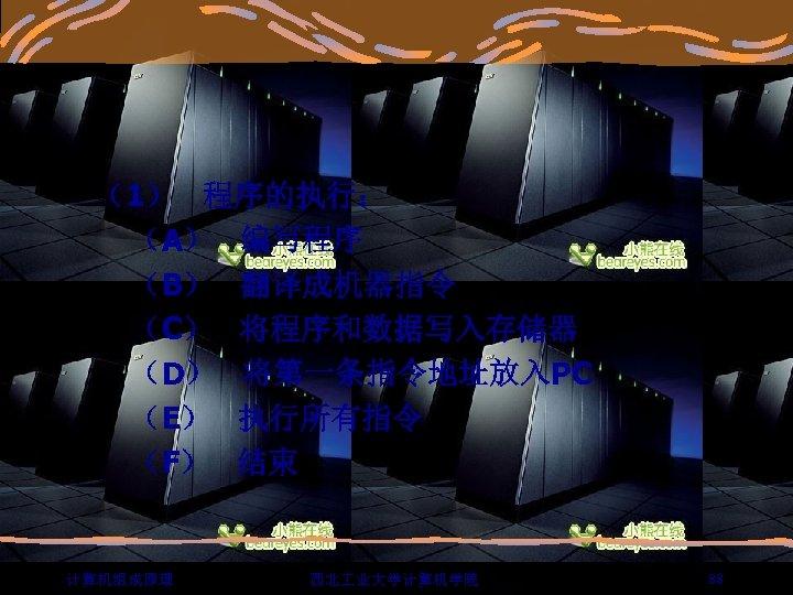 (1) 程序的执行: (A) 编写程序 (B) 翻译成机器指令 (C) 将程序和数据写入存储器 (D) 将第一条指令地址放入PC (E) 执行所有指令 (F)