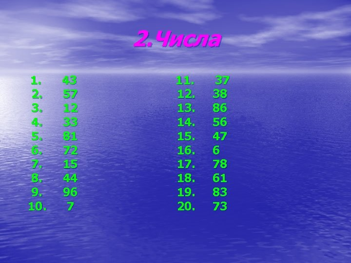 2. Числа 1. 2. 3. 4. 5. 6. 7. 8. 9. 10. 43 57
