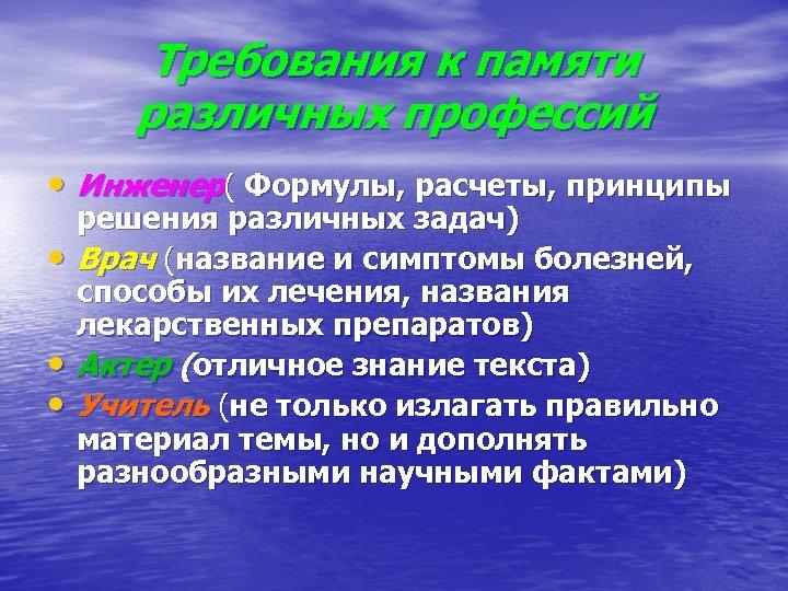 Требования к памяти различных профессий • Инженер( Формулы, расчеты, принципы • • • решения