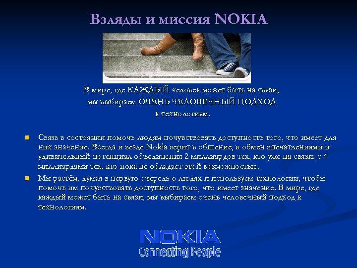 Взляды и миссия NOKIA В мире, где КАЖДЫЙ человек может быть на связи, мы