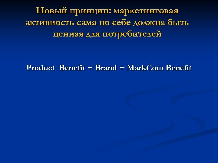 Новый принцип: маркетинговая активность сама по себе должна быть ценная для потребителей Product Benefit