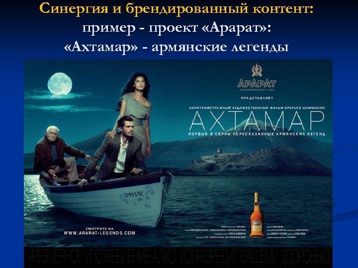 Синергия и брендированный контент: пример - проект «Арарат» : «Ахтамар» - армянские легенды