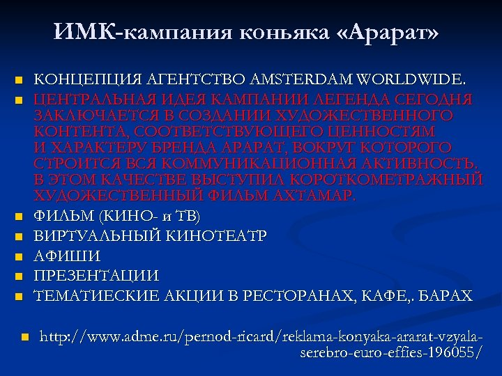 ИМК-кампания коньяка «Арарат» n n n n КОНЦЕПЦИЯ АГЕНТСТВО AMSTERDAM WORLDWIDE. ЦЕНТРАЛЬНАЯ ИДЕЯ КАМПАНИИ