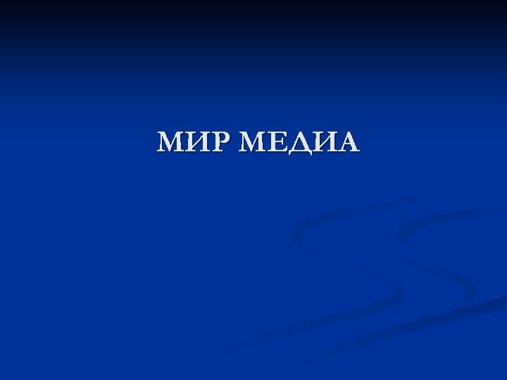 МИР МЕДИА