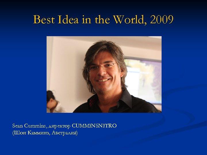Best Idea in the World, 2009 Sean Cummins, директор CUMMINSNITRO (Шон Камминз, Австралия)