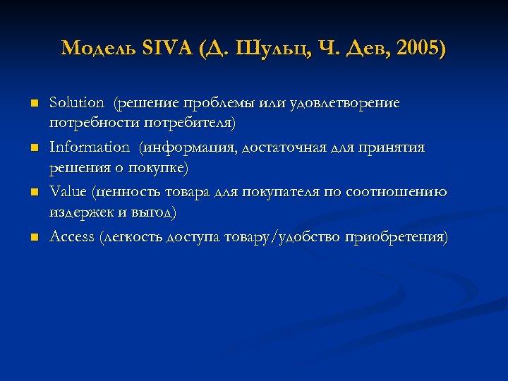 Модель SIVA (Д. Шульц, Ч. Дев, 2005) n n Solution (решение проблемы или удовлетворение