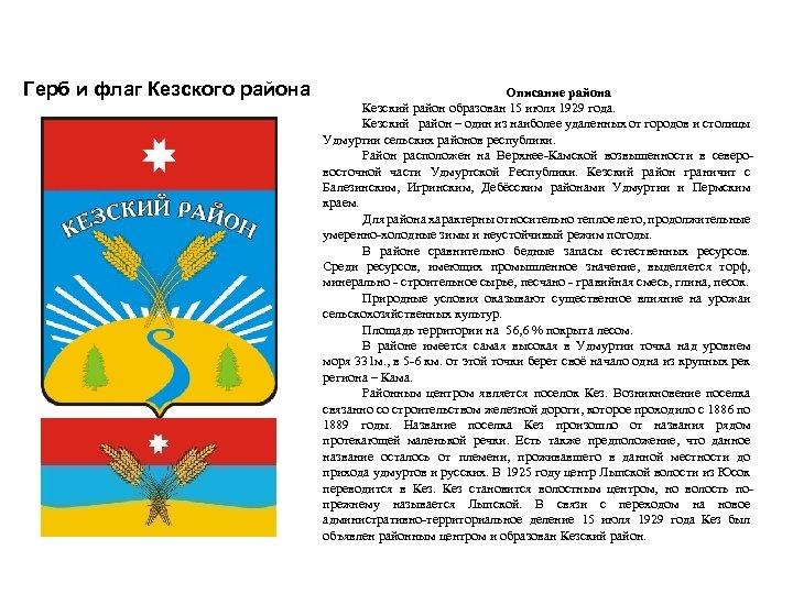 Герб и флаг Кезского района Описание района Кезский район образован 15 июля 1929 года.