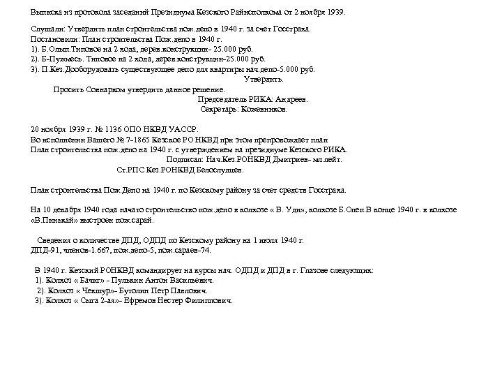 Выписка из протокола заседаний Президиума Кезского Райисполкома от 2 ноября 1939. Слушали: Утвердить план