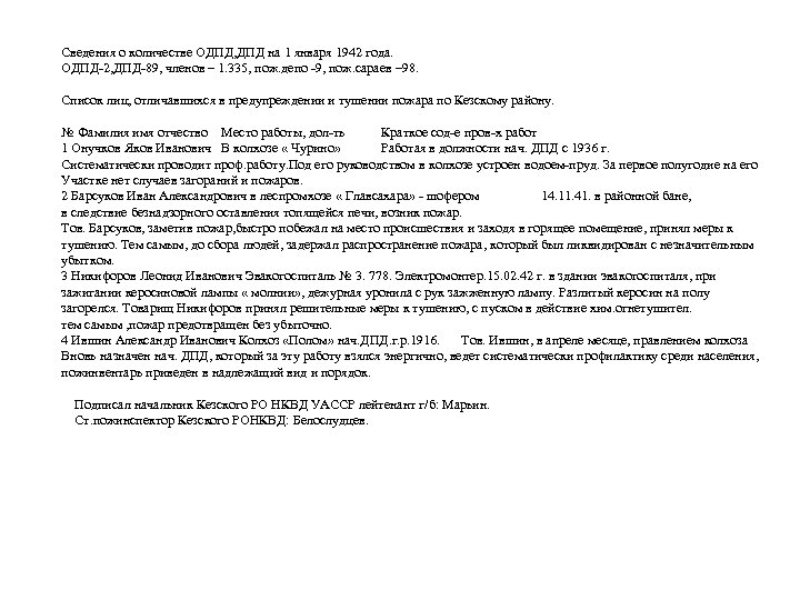Сведения о количестве ОДПД, ДПД на 1 января 1942 года. ОДПД-2, ДПД-89, членов –