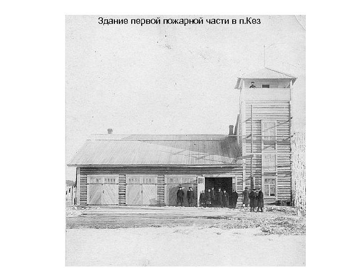 Здание первой пожарной части в п. Кез
