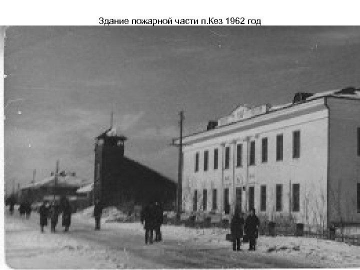 Здание пожарной части п. Кез 1962 год