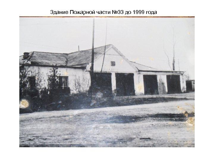 Здание Пожарной части № 33 до 1999 года
