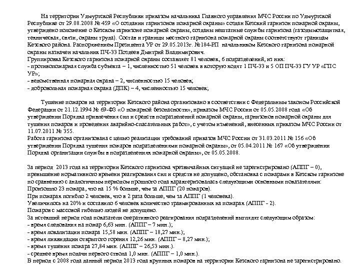 На территории Удмуртской Республики приказом начальника Главного управления МЧС России по Удмуртской Республике от