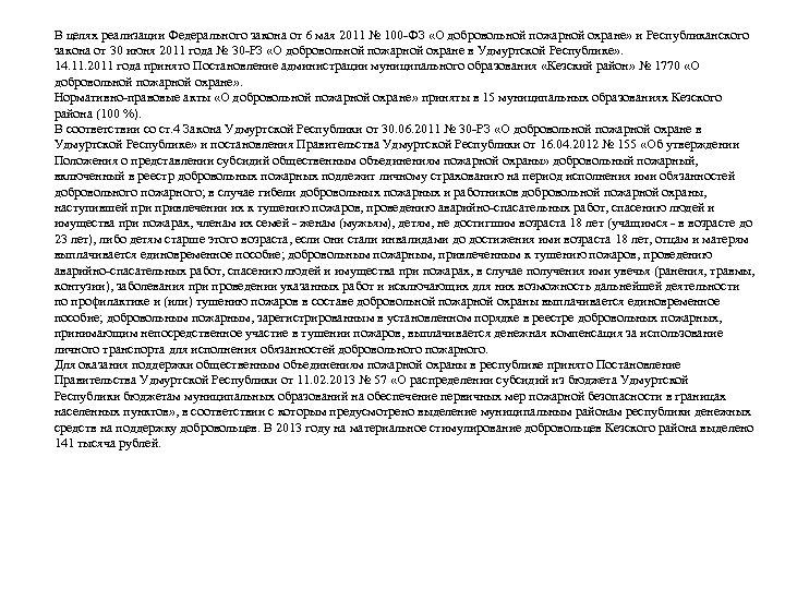 В целях реализации Федерального закона от 6 мая 2011 № 100 -ФЗ «О добровольной