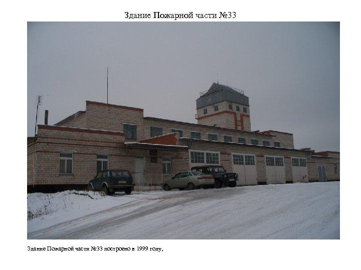 Здание Пожарной части № 33 построено в 1999 году,