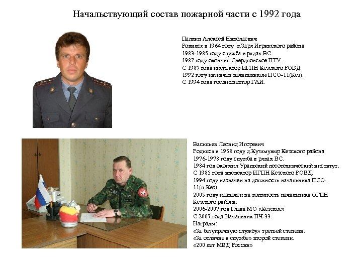Начальствующий состав пожарной части с 1992 года Палкин Алексей Николаевич Родился в 1964 году
