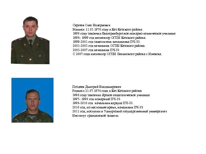 Сергеев Олег Валерьевич Родился 11. 05. 1978 году п. Кезского района 1998 году закончил