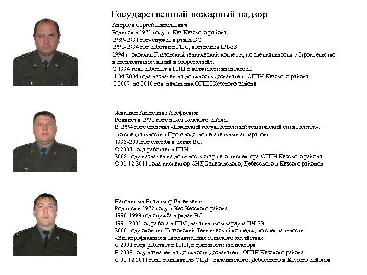 Государственный пожарный надзор Андреев Сергей Николаевич Родился в 1971 году п. Кезского района 1989