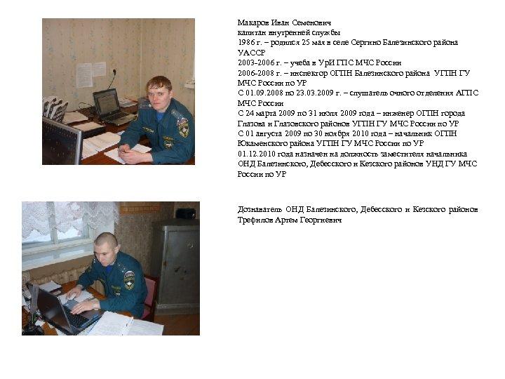 Макаров Иван Семенович капитан внутренней службы 1986 г. – родился 25 мая в селе