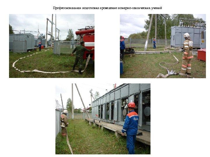 Профессиональная подготовка проведение пожарно-тактических учений