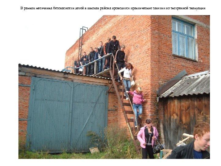 В рамках месячника безопасности детей в школах района проводятся практические занятия по экстренной эвакуации