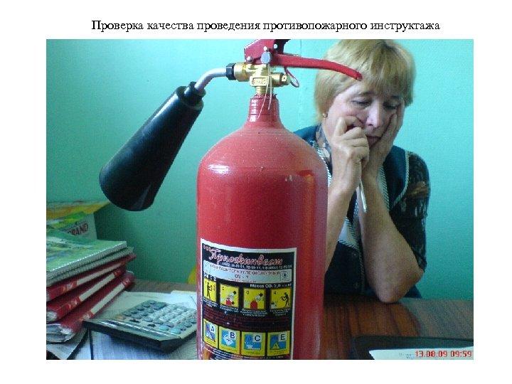 Проверка качества проведения противопожарного инструктажа