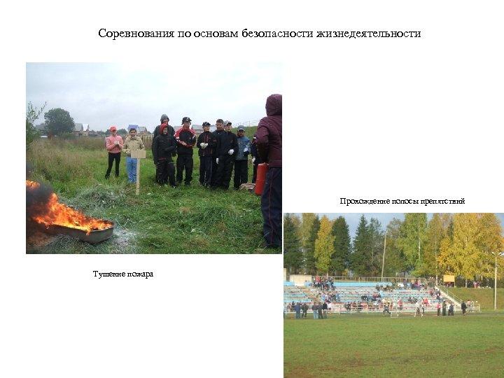 Соревнования по основам безопасности жизнедеятельности Прохождение полосы препятствий Тушение пожара