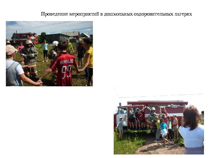 Проведение мероприятий в дошкольных оздоровительных лагерях