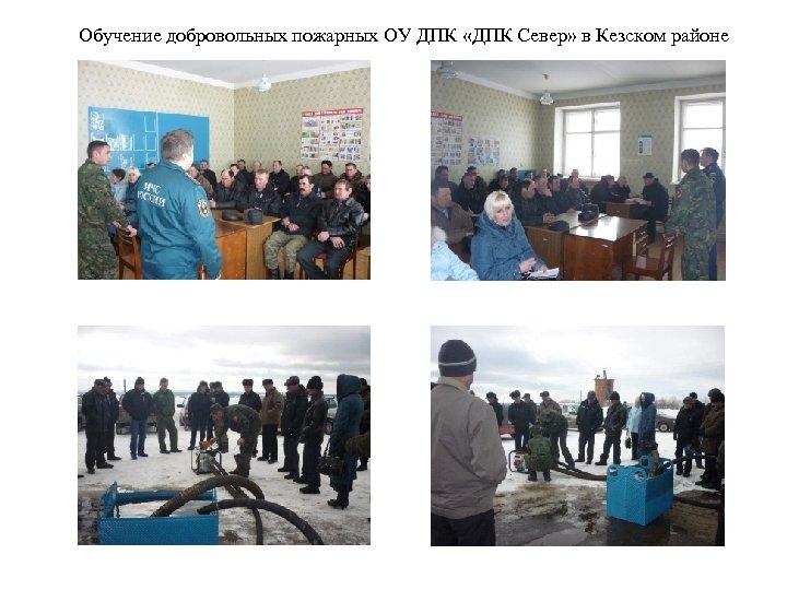 Обучение добровольных пожарных ОУ ДПК «ДПК Север» в Кезском районе