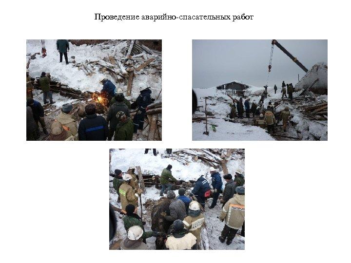 Проведение аварийно-спасательных работ