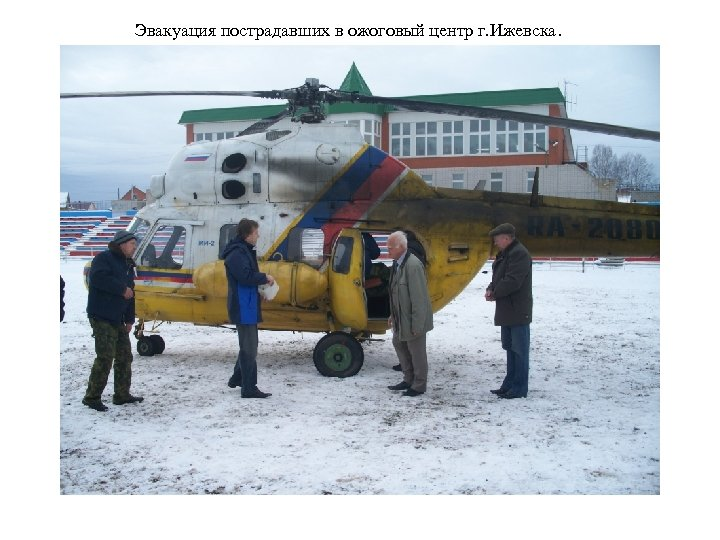 Эвакуация пострадавших в ожоговый центр г. Ижевска.