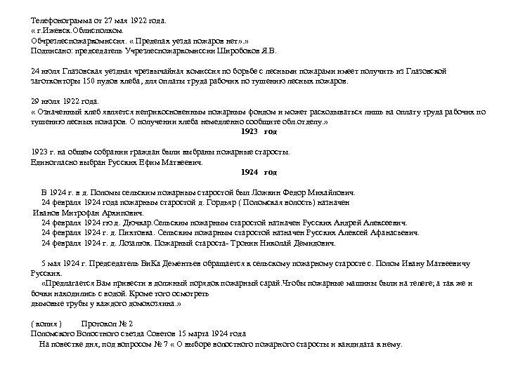 Телефонограмма от 27 мая 1922 года. « г. Ижевск. Облисполком. Обчрезлеспожаркомиссия. « Пределах уезда