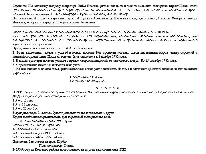 Слушали: По седьмому вопросу секретарь Ви. Ка Иванов, разъяснил цели и задачи сельских пожарных