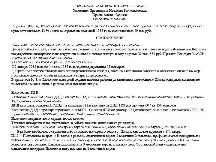 Постановление № 10 от 30 января 1935 года. Заседания Президиума Кезского Райисполкома. Председатель: Сунцов.