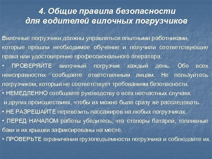 4. Общие правила безопасности для водителей вилочных погрузчиков Вилочные погрузчики должны управляться опытными работниками,