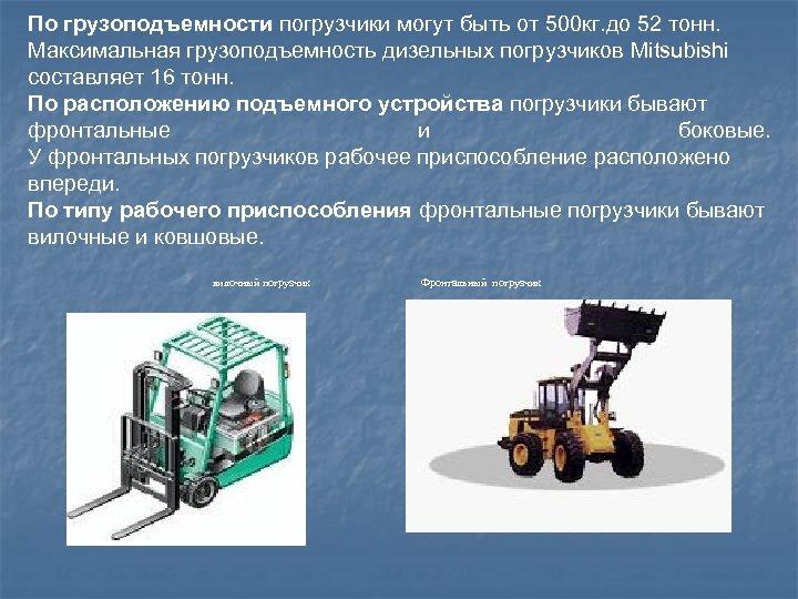 По грузоподъемности погрузчики могут быть от 500 кг. до 52 тонн. Максимальная грузоподъемность дизельных