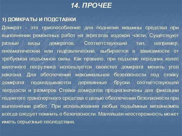 14. ПРОЧЕЕ 1) ДОМКРАТЫ И ПОДСТАВКИ Домкрат - это приспособление для поднятия машины средства