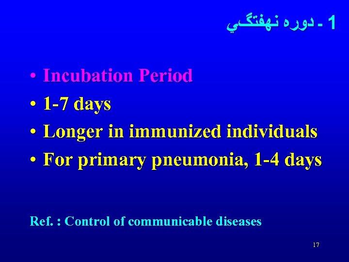 1 ـ ﺩﻭﺭﻩ ﻧﻬﻔﺘگﻲ • Incubation Period • 1 -7 days • Longer