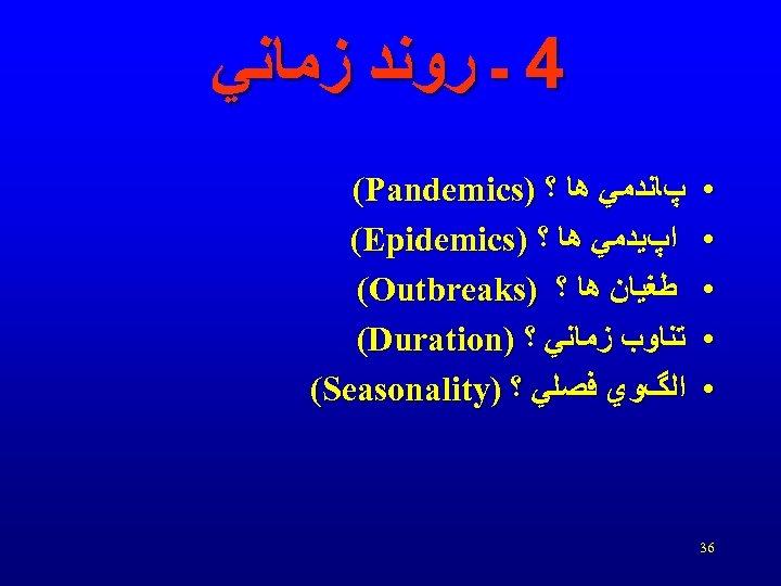 4 ـ ﺭﻭﻧﺪ ﺯﻣﺎﻧﻲ • • • 63 پﺎﻧﺪﻣﻲ ﻫﺎ ؟ ) (Pandemics