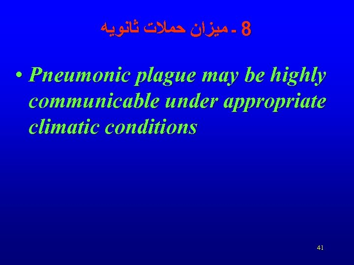 8 ـ ﻣﻴﺰﺍﻥ ﺣﻤﻼﺕ ﺛﺎﻧﻮﻳﻪ • Pneumonic plague may be highly communicable under