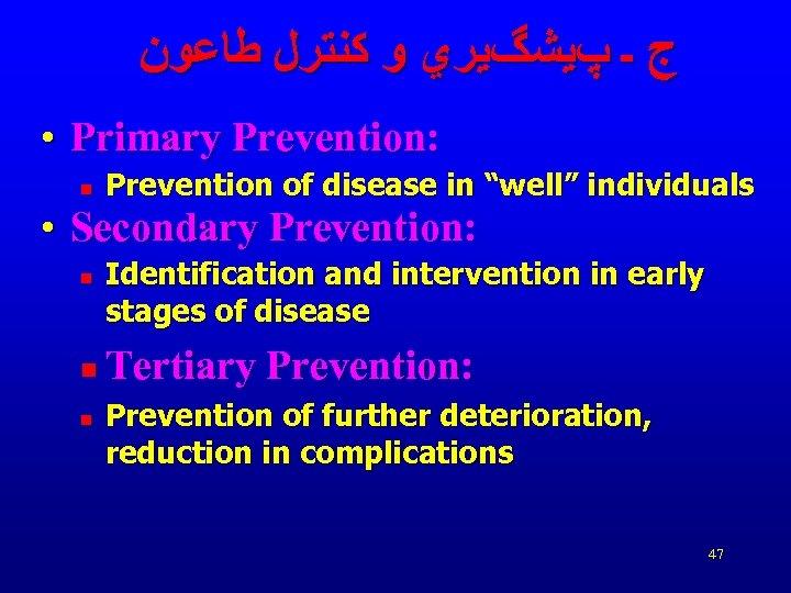 ﺝ ـ پﻴﺸگﻴﺮﻱ ﻭ ﻛﻨﺘﺮﻝ ﻃﺎﻋﻮﻥ • Primary Prevention: n Prevention of disease