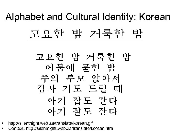 Alphabet and Cultural Identity: Korean • • http: //silentnight. web. za/translate/korean. gif Context: http: