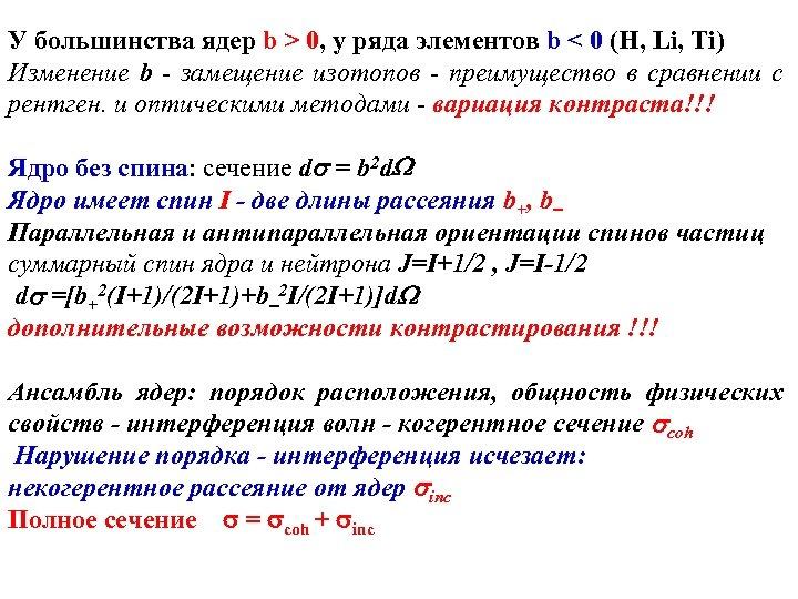 У большинства ядер b > 0, у ряда элементов b < 0 (H, Li,