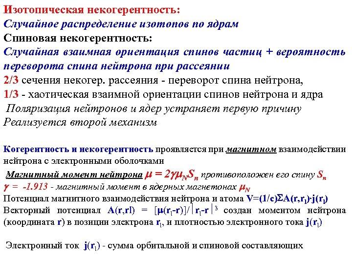 Изотопическая некогерентность: Случайное распределение изотопов по ядрам Спиновая некогерентность: Случайная взаимная ориентация спинов частиц