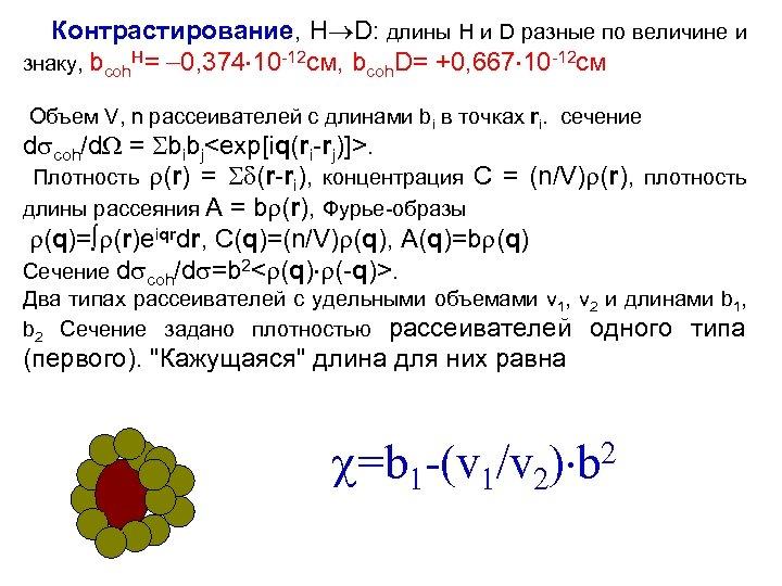 Контрастирование, H D: длины H и D разные по величине и знаку, bcoh. H=