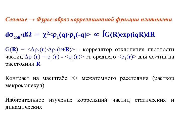 Сечение → Фурье-образ корреляционной функции плотности d coh/d = 2< 1(q) 1(-q)> G(R)exp(iq. R)d.