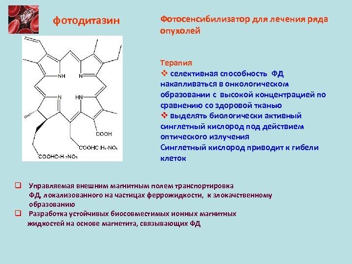 фотодитазин Фотосенсибилизатор для лечения ряда опухолей Терапия v селективная способность ФД накапливаться в онкологическом