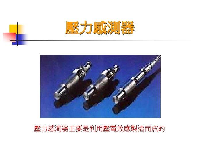 壓力感測器主要是利用壓電效應製造而成的