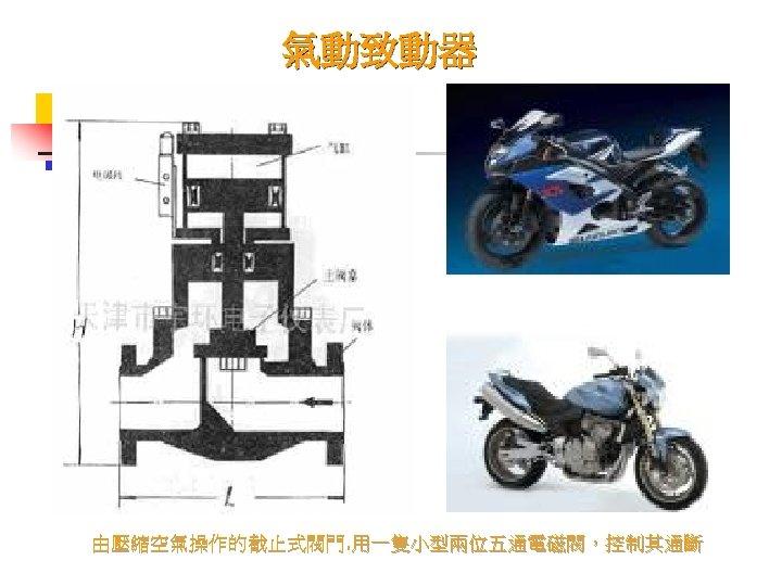 氣動致動器 由壓縮空氣操作的截止式閥門. 用一隻小型兩位五通電磁閥,控制其通斷